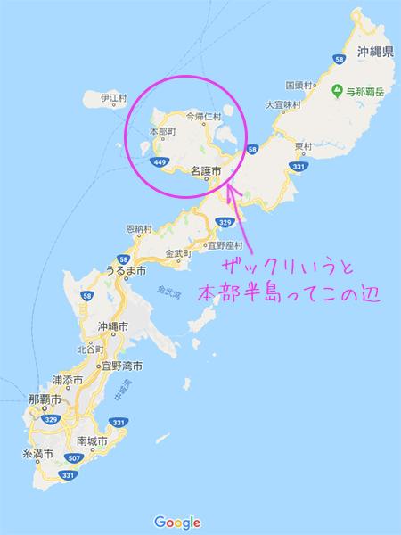沖縄旅行の拠点にした本部半島
