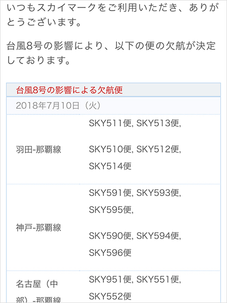 台風で欠航になったスカイマーク公式サイトのスクリーンショット