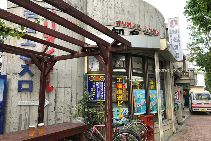 工場直送のオリオンビールが飲める知名商店(名護市東江)