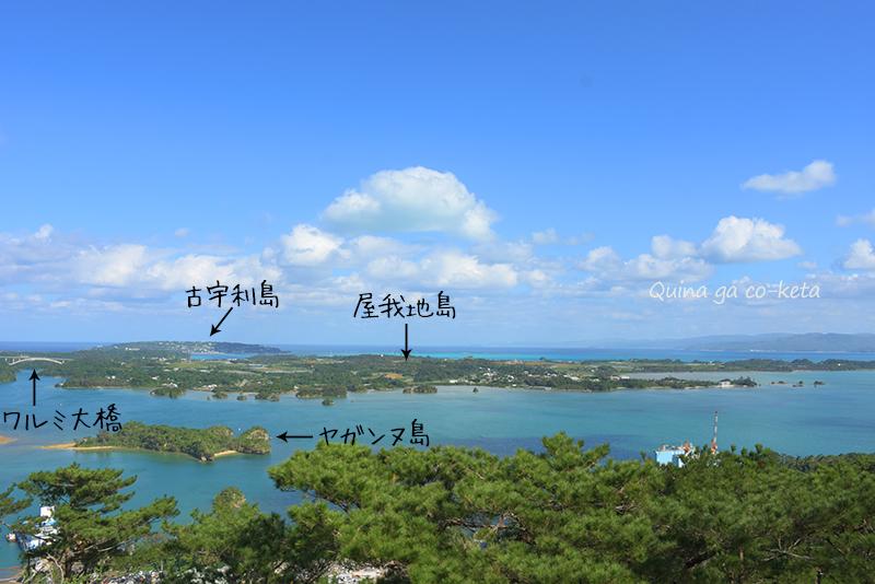 嵐山展望台から見える島々