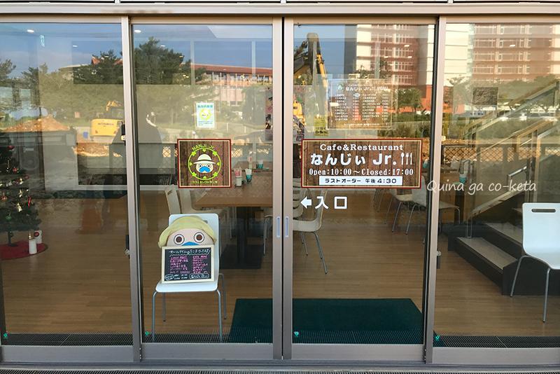 南城市役所新庁舎のレストラン「なんじぃJr.」駐車場側入り口