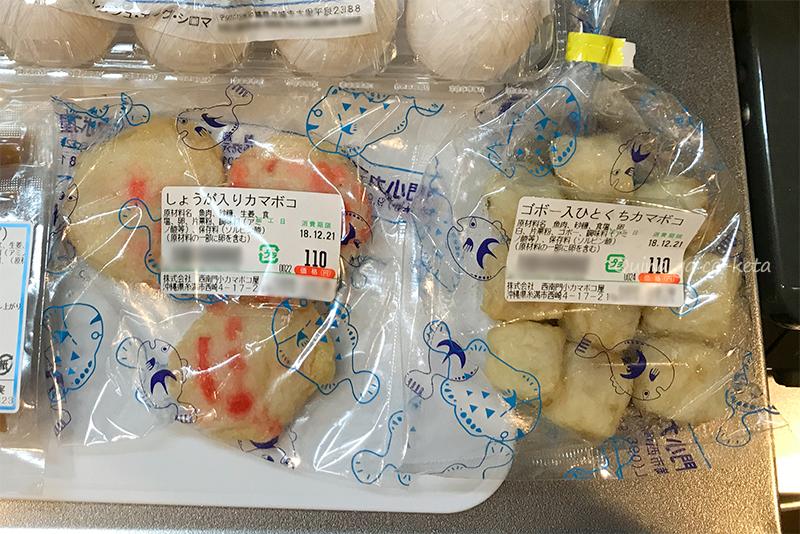 糸満市の特産品「西南門小カマボコ屋」のかまぼこ