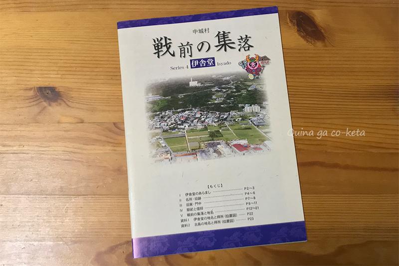 中城村の戦前の集落地図