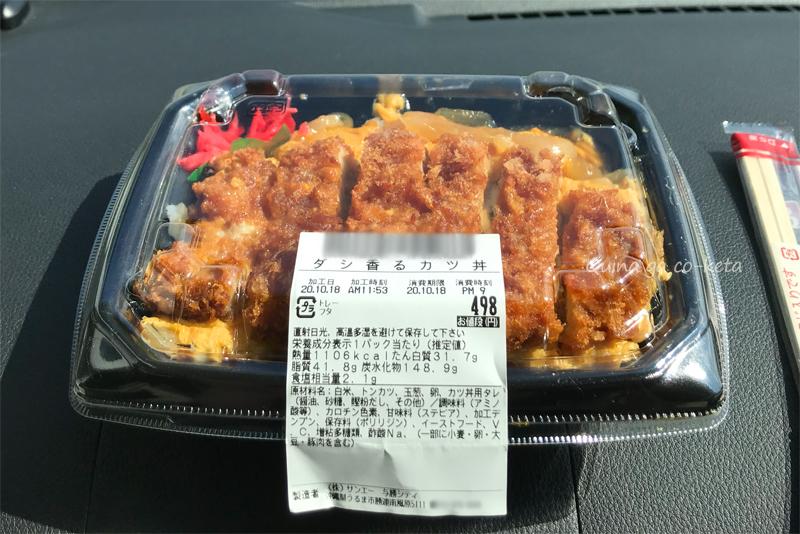 ダシ香るカツ丼(サンエー与勝シティにて購入)