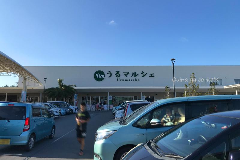 うるマルシェ(うるま市前原)