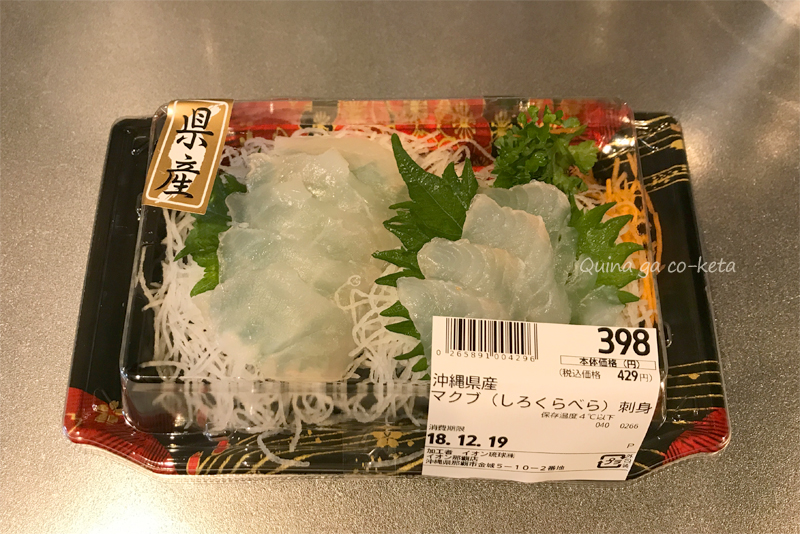 うまみの濃い沖縄県産「マクブ」自炊旅行でぜひお試しを