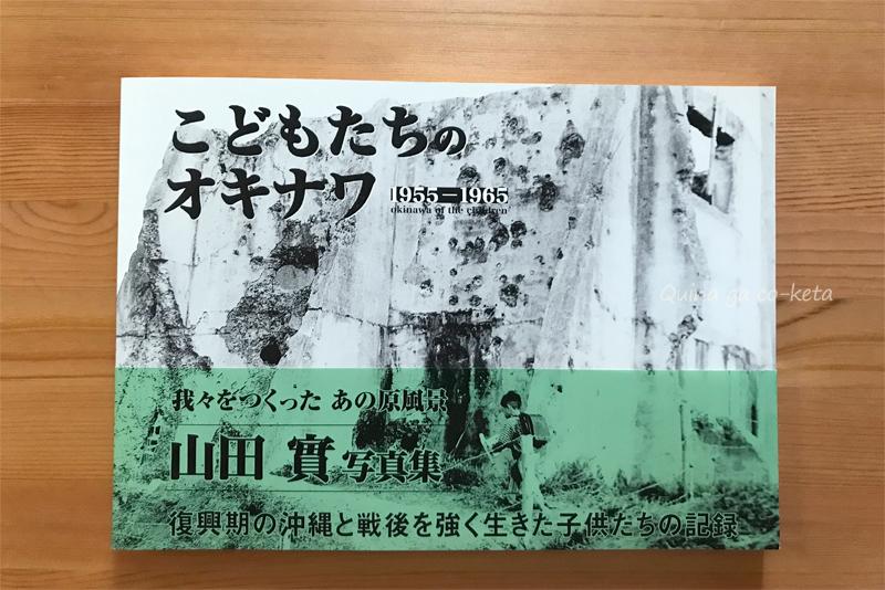 山田寛写真集『こどもたちのオキナワ 1955-1965』